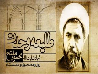 27 آذر ، شهادت آیت الله دکتر محمد مفتح (1358 ه ش)