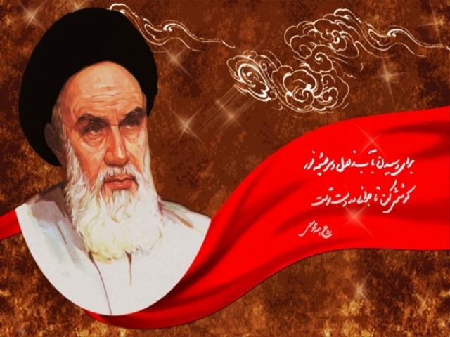 19 آذر ، تشکیل شورای عالی انقلاب فرهنگی به فرمان امام خمینی (1363 ه ش)