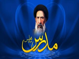 10 آذر ، شهادت آیت الله سید حسن مدرس  (1316 ه ش) و روز مجلس