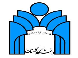 معرفی دانشگاه گلستان