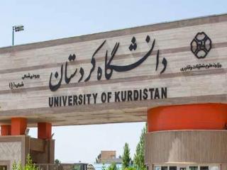 معرفی دانشگاه کردستان
