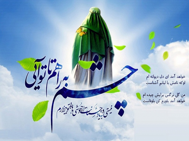 9 ربیع الاول ، عید شیعه به مناسبت آغاز امامت حضرت ولی عصر