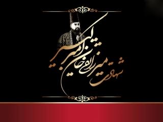 20 دی ، شهادت میرزا تقی خان امیر کبیر (1230 ه ش)