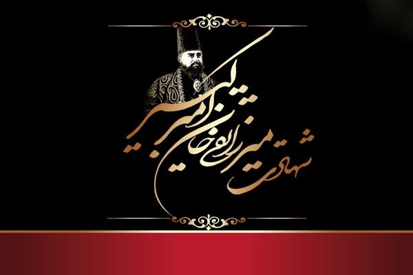 mirza-taghi-khan-amir-kabir-testimony