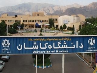 معرفی دانشگاه کاشان