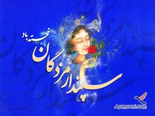29 بهمن، روز سپندارمذ خجسته باد