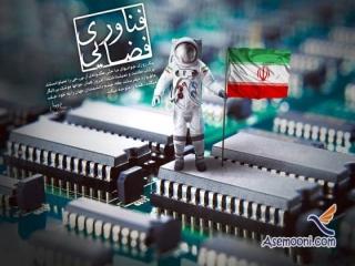 14 بهمن ، روز فناوری فضایی
