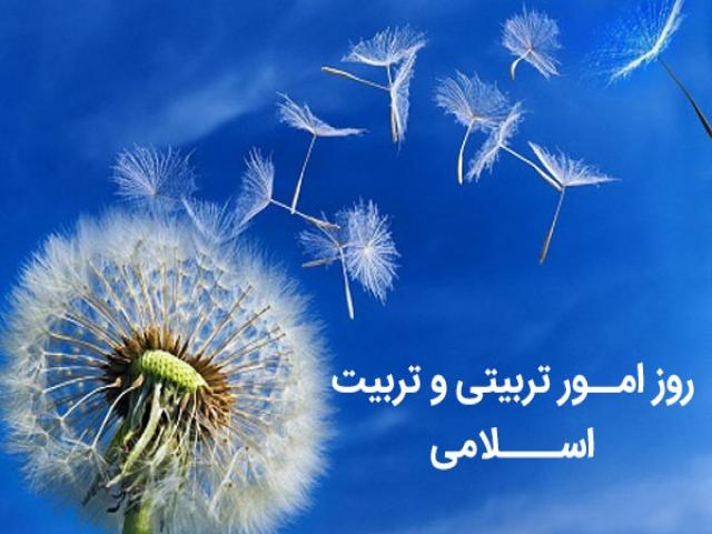 8 اسفند ، روز امور تربیتی و تربیت اسلامی