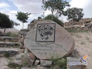 آشنایی با روستای تاریخی میمند