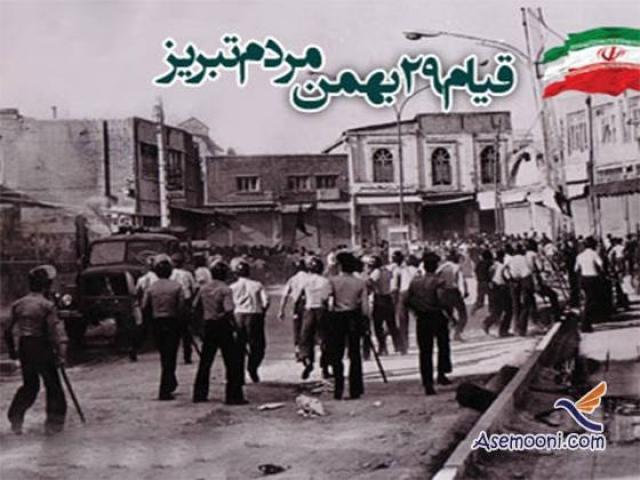 29 بهمن ، قیام مردم تبریز به مناسبت چهلمین روز شهادت شهدای قم - 1356 ه ش