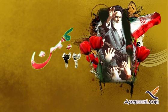 22-bahman-poetry