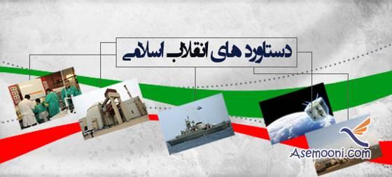 achievements-of-the-islamic-revolution(17)