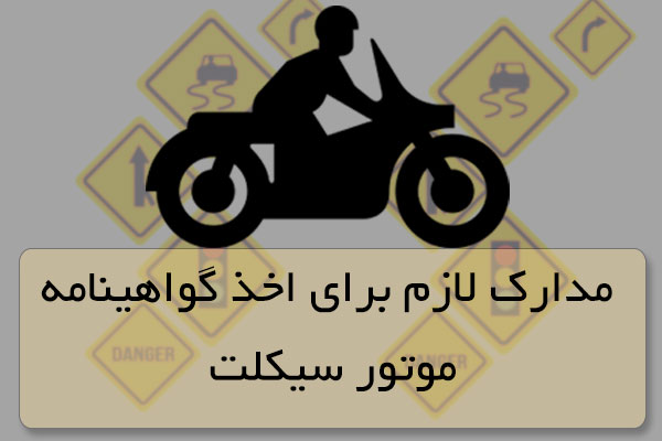 motorcycle-certification