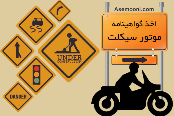 motorcycle-certification1