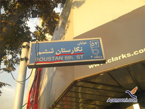 municipality-spelling-mistakes(5)