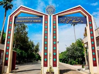 معرفی دانشگاه صنعتی شیراز