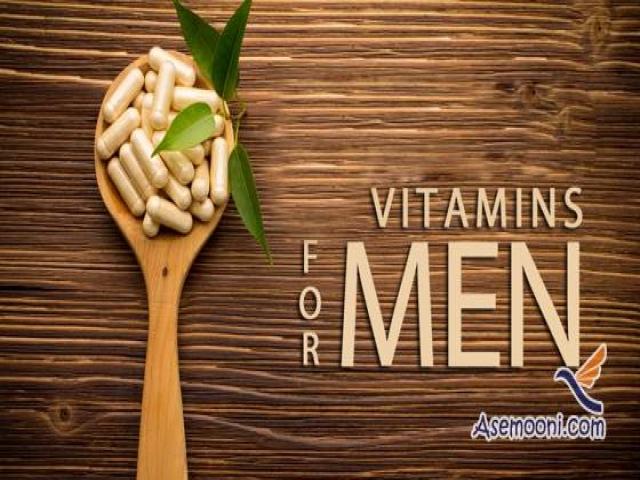 ویتامین های مخصوص آقایان