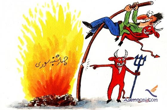 chaharshanbe-suri-humor-poetry