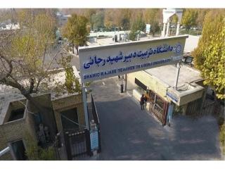 معرفی دانشگاه تربیت دبیر شهید رجایی تهران