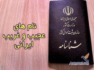 نام های عجیب و غریب ایرانی