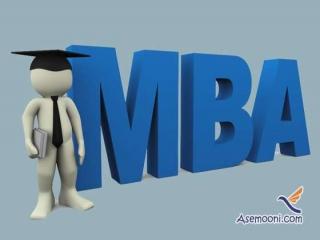 آشنایی با رشته تحصیلی MBA