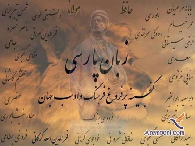 تاریخچه ی زبان فارسی