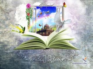 آیات بسیار زیبای قرآن کریم در ارتباط با خواندن نماز