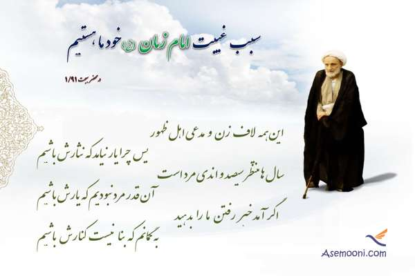 Ayatollah Bahjat answered in the time of Imam Mahdi (aj)