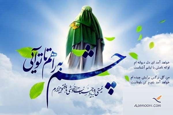 Ayatollah Bahjat answered in the time of Imam Mahdi (aj)(1)