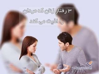 3 رفتار زنان که مردان را اذیت می کند