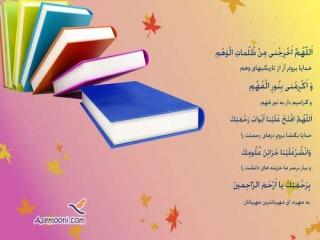 دعای قبل از مطالعه