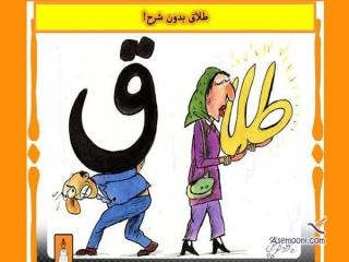 طلاق زن و مرد در ایران (طنز)