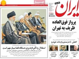 تیتر روزنامه های 8 تیر 1394
