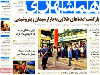 تیتر روزنامه های 9 تیر 1394