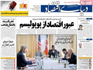 تیتر روزنامه های 7 تیر 1394