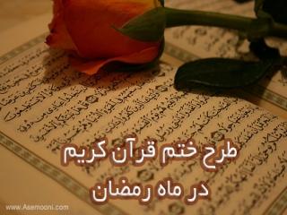 طرح ختم قرآن کریم در ماه رمضان