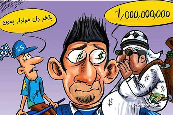 Cartoon Esteghlal(2)