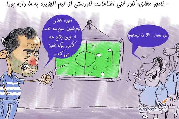 Cartoon Esteghlal(3)