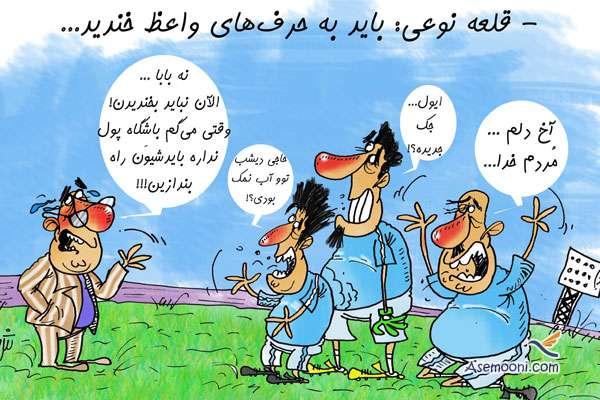 Cartoon Esteghlal(4)