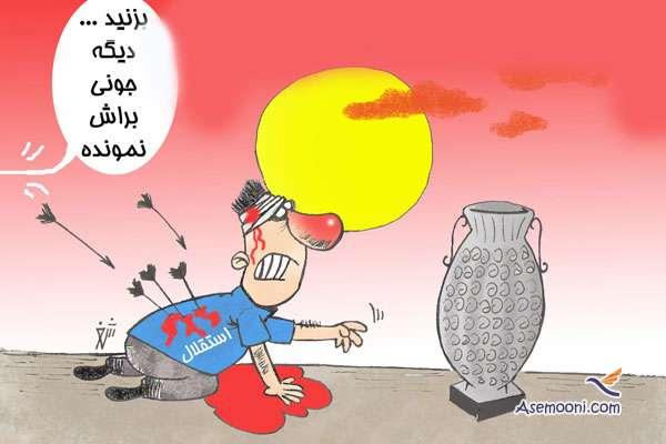 Cartoon Esteghlal(5)