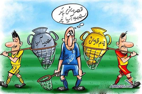 Cartoon Esteghlal(6)
