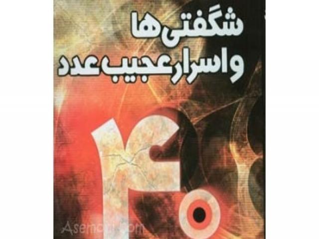 اسرار معنوی عدد چهل