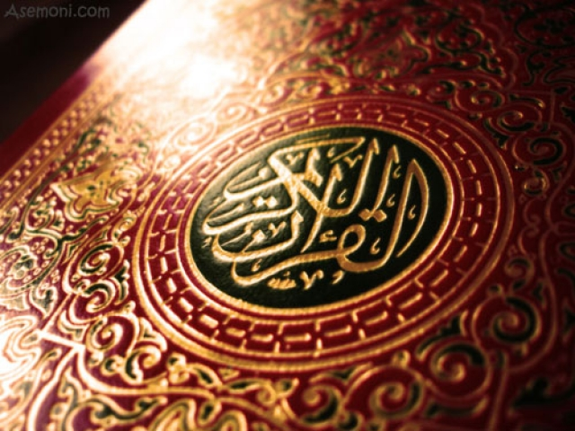 بیان مقام و منزلت قرآن از دیدگاه حضرت علی علیه السلام