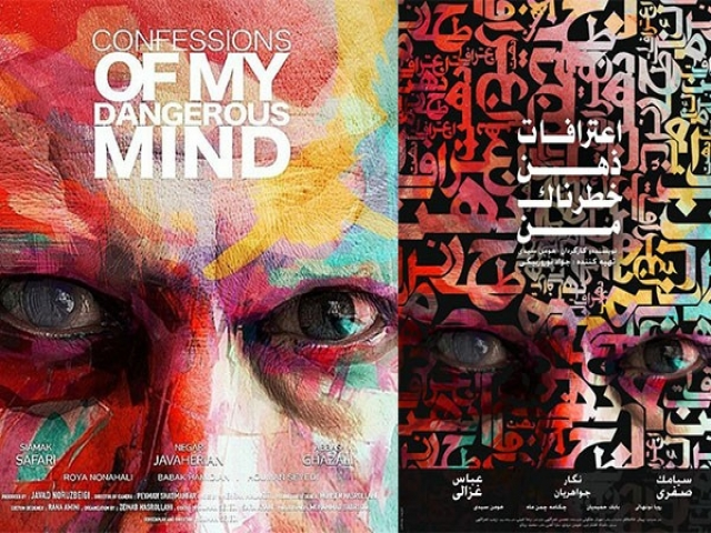 معرفی فیلم دیدنی «اعترافات ذهن خطرناک من»