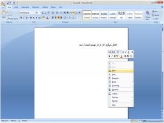 روش صحیح کپی کردن متن، از اینترنت و انتقال آن به word