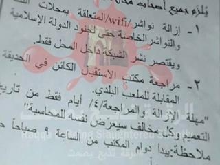 داعش وای فای را حرام اعلام کرد