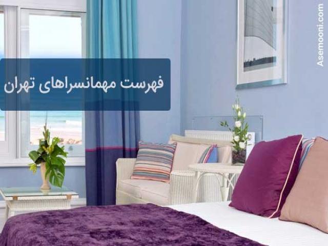 بهترین مهمانسرا در تهران
