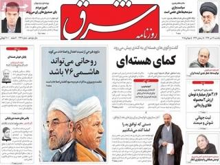 تیتر روزنامه های 14 تیر 1394