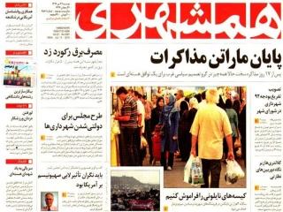 تیتر روزنامه های 22 تیر 1394