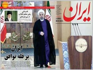 تیتر روزنامه های 24 تیر 1394